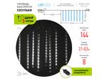 ENOS-02H ЭРА Гирлянда LED Сосульки 2,1м холодный свет, 7V, IP44